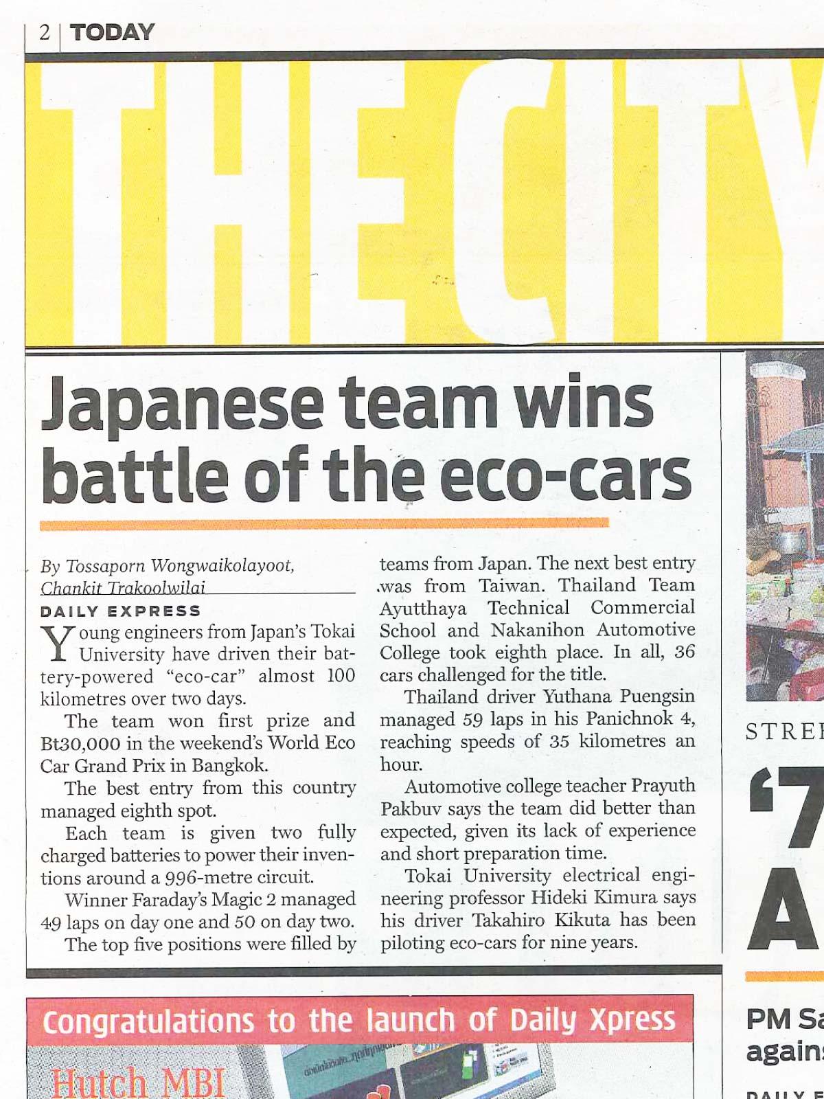 英字新聞Daily Expressで取り上げられ、CAR GRAPHIC... 東海大学木村研究